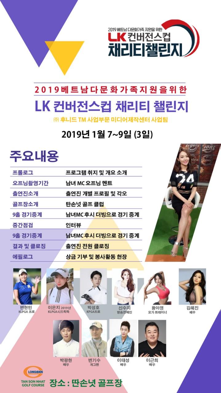 Giải golf LK Convergence Cup Challenge - Đài truyền hình SBS Hàn Quốc